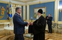 Порошенко и Филарет признали эпохальным решение Вселенского патриархата