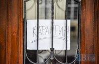Появился ориентировочный план смягчения карантина в Украине