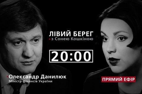 """""""Лівий берег з Сонею Кошкіною"""": гість - Олександр Данилюк"""