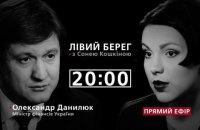 """""""Левый берег с Соней Кошкиной"""": гость - Александр Данилюк"""