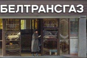 """Продажу """"Белтрансгаза"""" """"Газпрому"""" отложили на осень"""