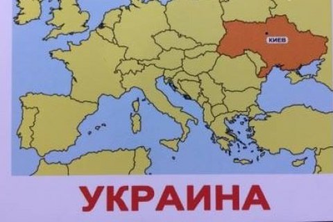 У Харкові продають дитячу гру з картою України без Криму