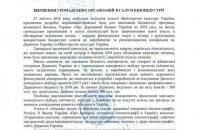 "Представители киноиндустрии: ""Госкино не хватает 200 млн грн на 2018 год"" (письмо)"