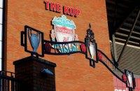 """Владельцы """"Ливерпуля"""" отказались продать клуб эмиратскому шейху"""