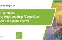 1 травня відбудеться онлайн дискусія Київського безпекового форуму з економічної ситуації в Україні