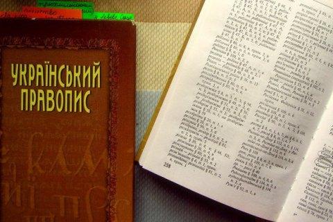 Опубликован полный текст нового украинского правописания