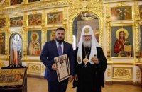 Патріарх Кіріл нагородив екс-міністра Клименка, який перебуває в розшуку