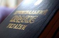Популізм як двигун змін до кримінального закону