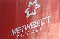 """""""Метінвест"""" погодив нові умови з власниками єврооблігацій"""