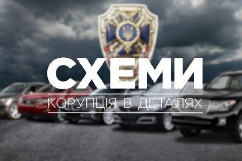СБУ пробует снять сэфира программу «Схемы» обэлитных авто ее служащих