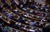 Верховная Рада приняла законопроект об амнистии