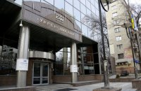Кабмин решил докапитализировать Укрэксимбанк на 6,8 млрд грн