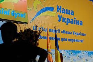 """""""Наша Украина"""" проведет свой съезд под Радой"""