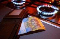"""""""Нафтогаз"""" зберіг ціну на газ для населення у жовтні на рівні вересня"""