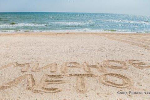 Мирний відпочинок для дітей Донбасу - почали приймати заявки
