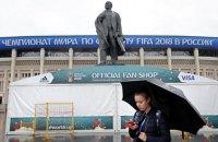 ООН и Чемпионат мира по футболу в России. Пир во время чумы