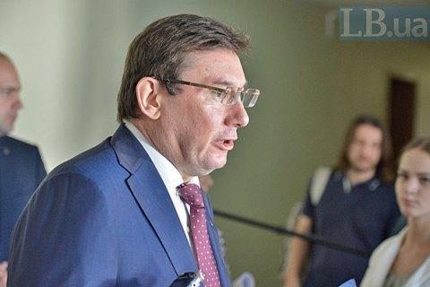 Луценко назвав імена поліцейських, яким повідомлено про підозру у справі про перестрілку в Княжичах