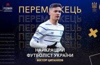 Визначено найкращих футболіста і футболістку 2020 року в Україні