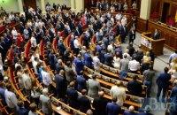 Петиция о сокращении количества депутатов Рады до 100 набрала 25 тыс. голосов