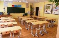 Школьников Кривого Рога отправили на досрочные каникулы