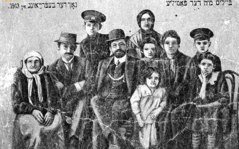 Семья Бейлиса незадолго до отъезда из Киева
