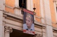 Тимошенко благодарит Рим за свой портрет на Капитолии