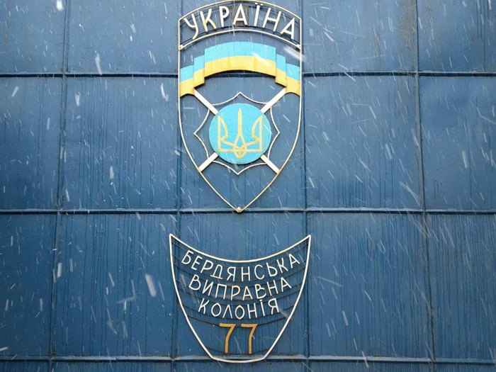 Бердянська ВК №77