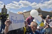 На Майдані провели акцію на підтримку Савченко