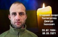 "На Донбассе погиб 37-летний боец 93-й бригады ""Холодный Яр"" из Кривого Рога"