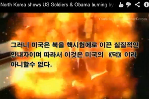 КНДР распространила на Youtube новый видеоколлаж с горящим Обамой