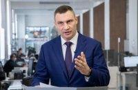 Кличко розповів, які заборони будуть у Києві через входження в помаранчеву зону