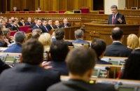 Онлайн-трансляция торжественного заседания Рады