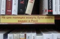 Эмбарго на российские книги: за и против