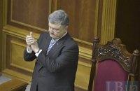 Рада поддержала обращение к Варфоломею об автокефалии для Украины