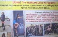 """На позиціях бойовиків помітили листівки про """"дівчат-агенток"""", які викрадають найманців """"ДНР"""""""