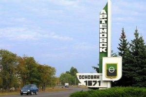 Артемовск запустил процедуру переименования в Бахмут