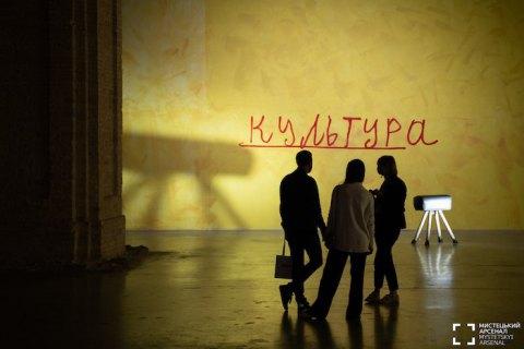 Оголошено повторний конкурс на посаду директора Мистецького арсеналу в Києві