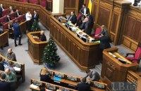 Рада приняла предложенный Зеленским закон об изменениях в процессуальные кодексы