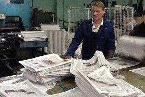 """""""Свобода"""" блокує тираж """"Голосу України"""""""