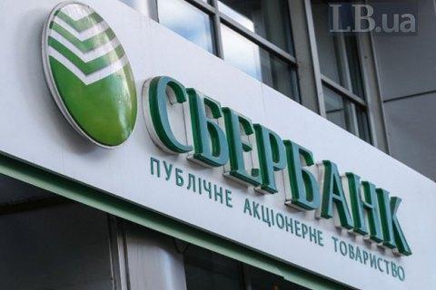 """Во Львове пытались поджечь помещение """"Сбербанка"""""""