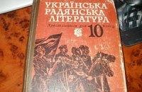 Макіївським школярам роздали хрестоматії з української літератури за 1986 рік