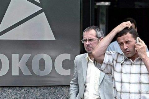 Росія програла ще $5 млрд у справі ЮКОСу