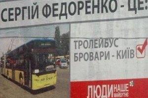 """ЦВК """"засекретила"""" підрахунок голосів в окрузі """"масажиста Азарова"""""""