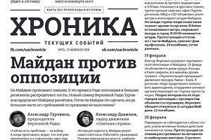 На Майдані відібрали і спалили 12 тис. примірників газети з критикою опозиції