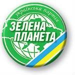 """Украинская партия """"Зеленая планета"""""""