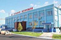 Суд принял решение о ликвидации Кременчугского автосборочного завода
