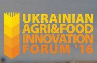 У Києві пройшов інноваційний агрофорум з фокусом на залучення інвестицій
