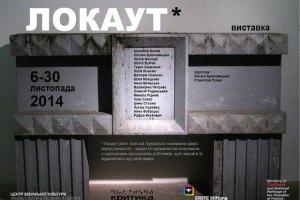 """В рамках выставки """"Локаут"""" покажут фильмы о последних событиях в Украине"""
