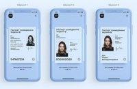 Федоров показав, як буде виглядати паспорт у смартфоні