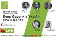 Трансляция онлайн дискуссии КБФ ко Дню Европы в Украине